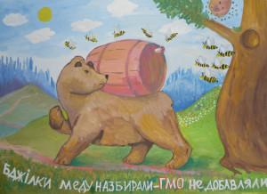 """Адамів Олег, 15 р., """"Бджілки меду назбирали - ГМО не добавляли!"""""""