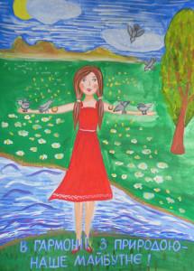 """Буката Анастасія, 11 р., """"В гармонії з природою - наше майбутнє!"""""""