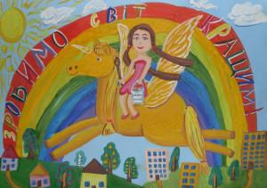 """Дуда Ірина, 8 р., """"Зробимо світ кращим!"""""""