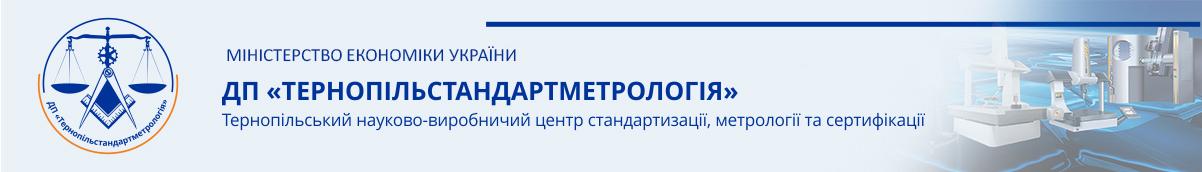 Тернопільстандартметрологія logo